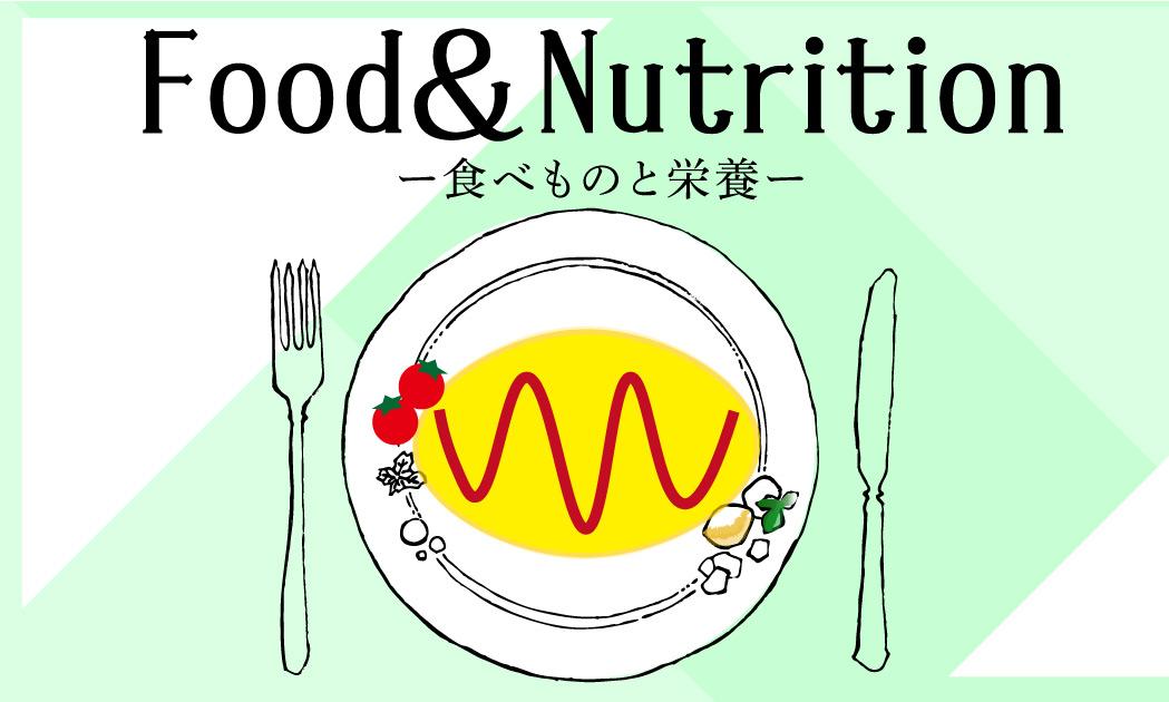 食べ物と栄養について